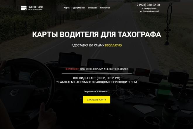Копия сайта, landing page + админка и настройка форм на почту 78 - kwork.ru