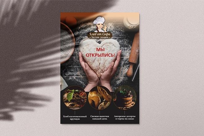 Дизайн для наружной рекламы 104 - kwork.ru