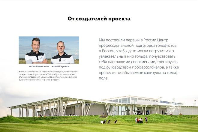Сайт под ключ. Landing Page. Backend 186 - kwork.ru