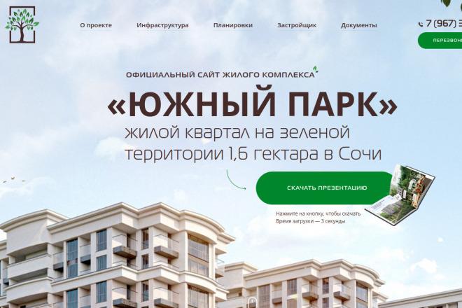 Скопирую Landing page, одностраничный сайт и установлю редактор 12 - kwork.ru