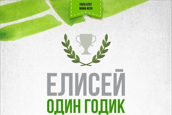 Именной постер достижений на годовщину ребенку 3 - kwork.ru