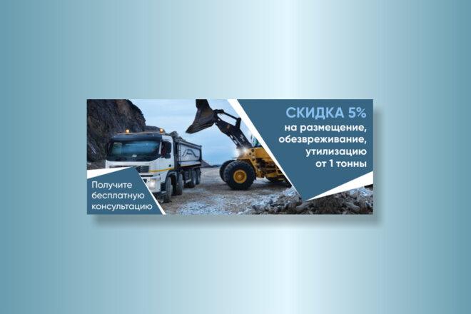 Сделаю запоминающийся баннер для сайта, на который захочется кликнуть 13 - kwork.ru