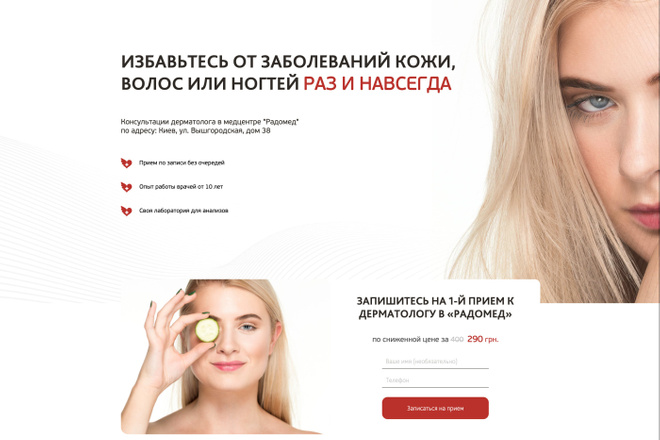 Сайт под ключ. Landing Page. Backend 33 - kwork.ru