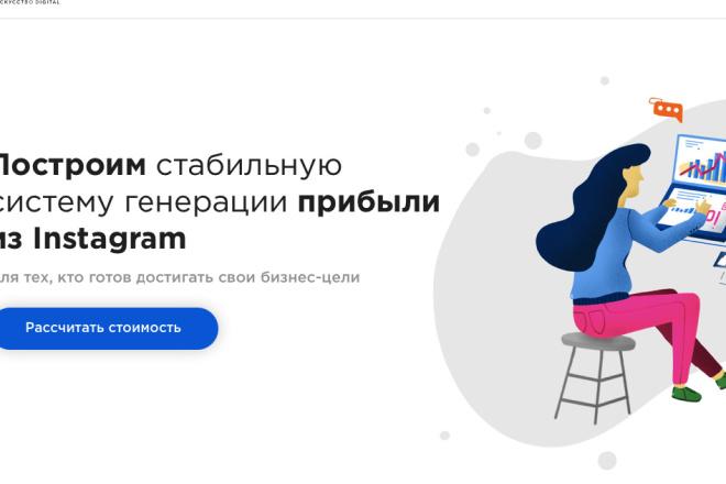 Скопирую Landing page, одностраничный сайт и установлю редактор 84 - kwork.ru