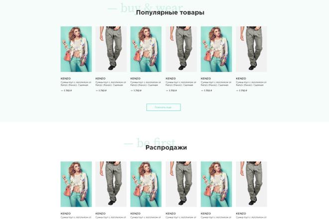 Дизайн одного блока Вашего сайта в PSD 25 - kwork.ru