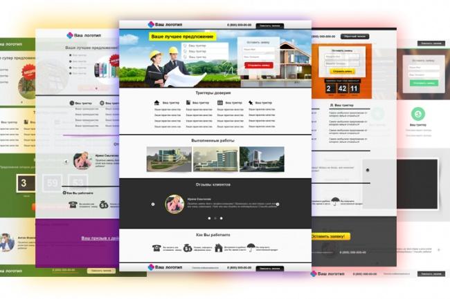 Вышлю коллекцию из 120 шаблонов Landing page 16 - kwork.ru