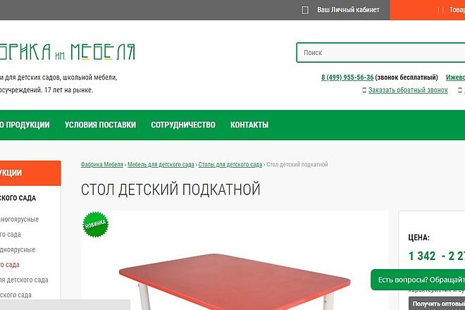 Поправлю верстку на Вашем сайте 1 - kwork.ru
