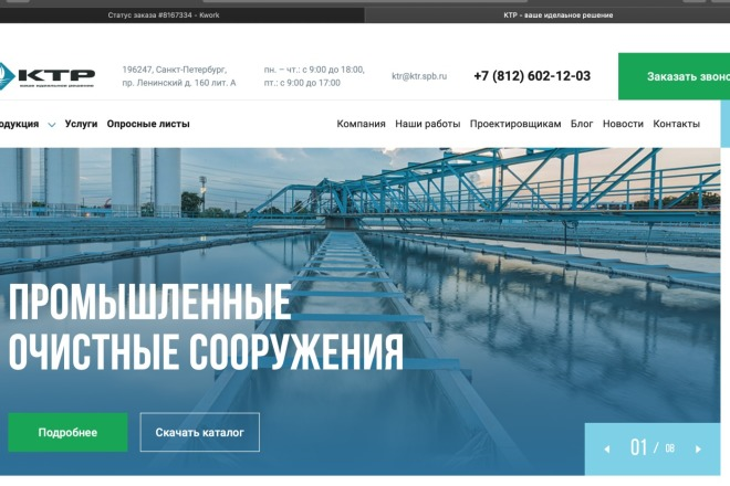 Вёрстка сайтов по доступной цене 66 - kwork.ru