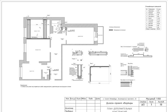 Планировка или пакет рабочих чертежей для проекта интерьера 22 - kwork.ru