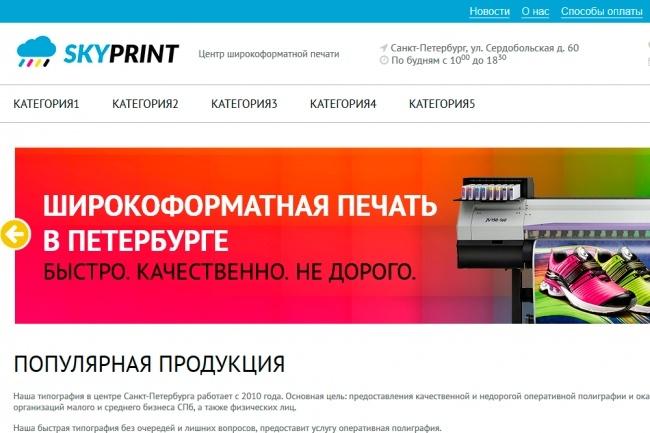 Сверстаю сайт по psd макету 1 - kwork.ru
