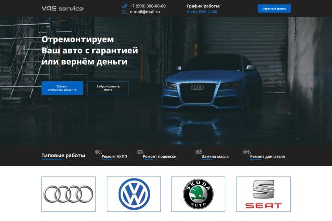 Вёрстка по PSD макету, на выгодных условиях 7 - kwork.ru