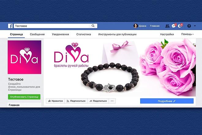 Оформлю ваше сообщество в Facebook 5 - kwork.ru
