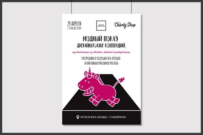 Дизайн постера, афиши 13 - kwork.ru