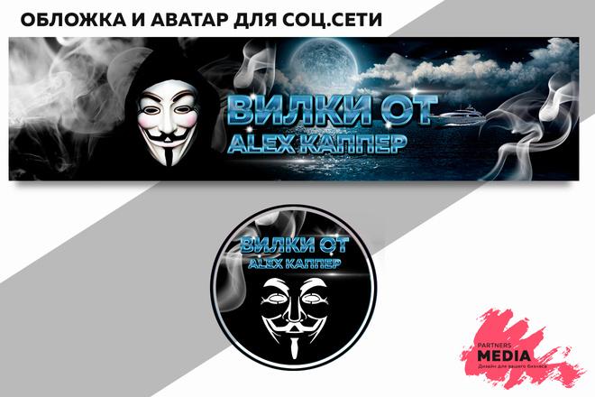 Оформлю вашу группу ВКонтакте 27 - kwork.ru