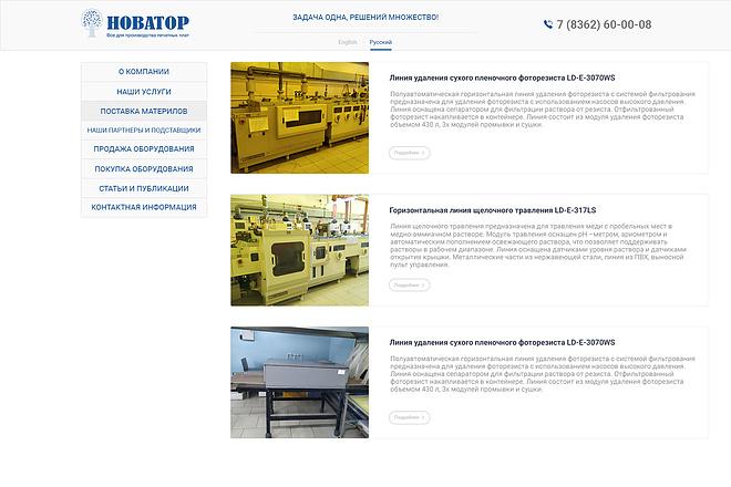Дизайн сайта PSD 14 - kwork.ru