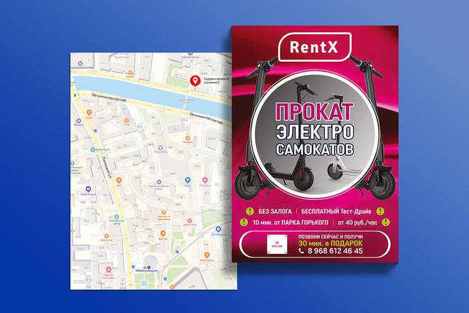 Дизайн двухсторонней листовки с исходниками 4 - kwork.ru