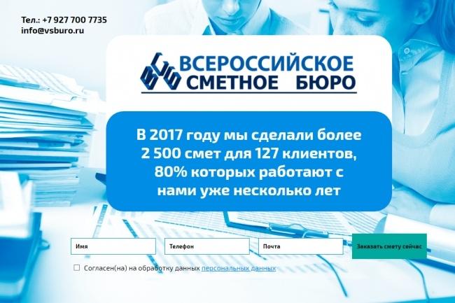 Landing Page с 0 + дизайн 116 - kwork.ru