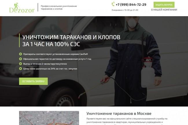 Landing Page с 0 + дизайн 115 - kwork.ru