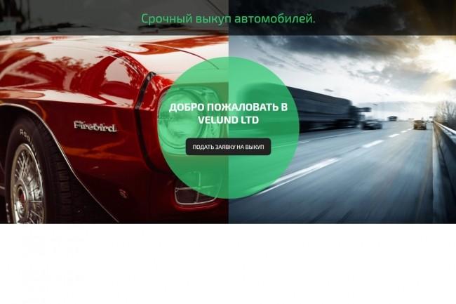 Landing Page с 0 + дизайн 112 - kwork.ru