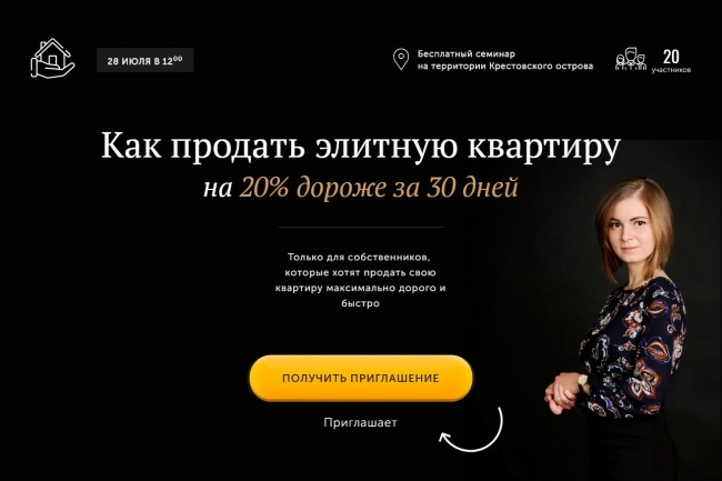 Landing Page с 0 + дизайн 110 - kwork.ru