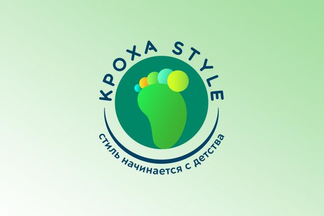 Уникальный логотип в нескольких вариантах + исходники в подарок 75 - kwork.ru