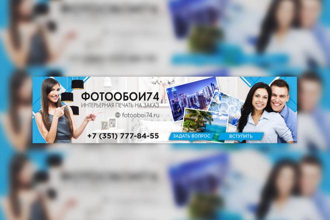 Профессиональное оформление вашей группы ВК. Дизайн групп Вконтакте 57 - kwork.ru