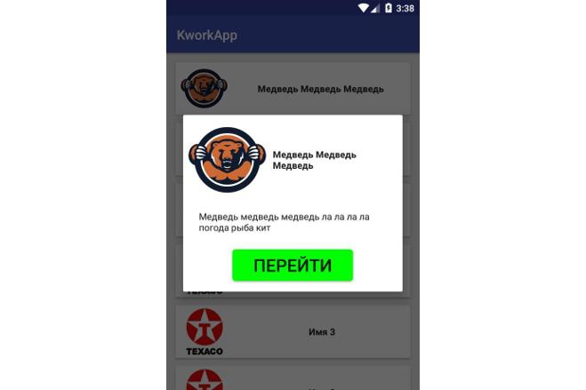 Приложение для ОС Android 15 - kwork.ru