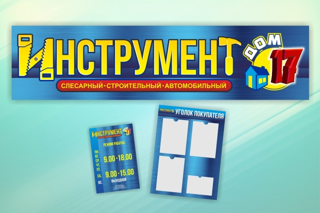 Наружная реклама 15 - kwork.ru
