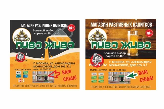 Дизайн для наружной рекламы 12 - kwork.ru