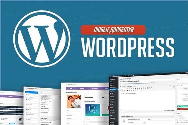 Любые доработки верстки CSS, HTML, JS 15 - kwork.ru