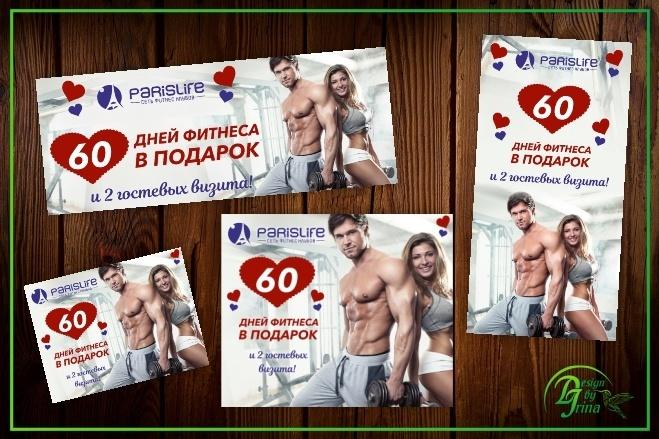 Рекламный баннер 24 - kwork.ru