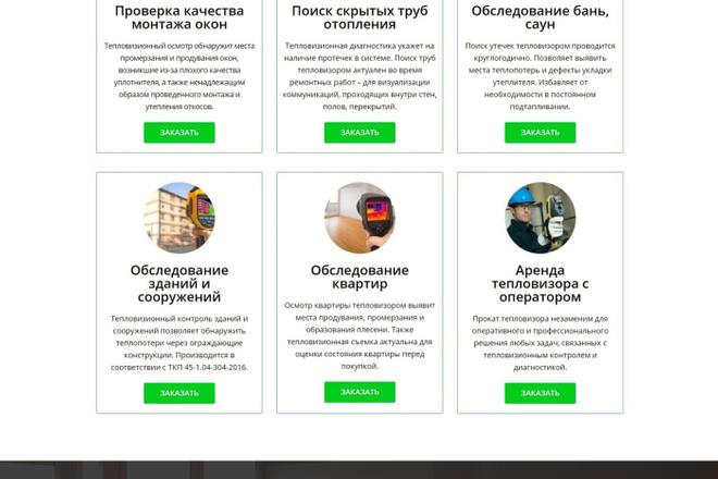 Создам продающий Landing Page под ключ 11 - kwork.ru