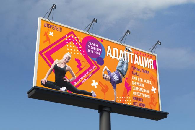 Дизайн для наружной рекламы 80 - kwork.ru