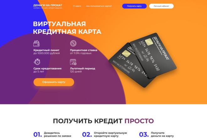 Дизайн страницы сайта 7 - kwork.ru