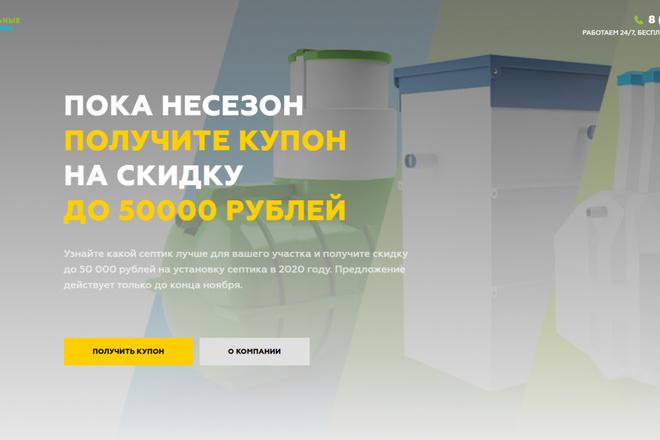 Создание современного лендинга на конструкторе Тильда 45 - kwork.ru