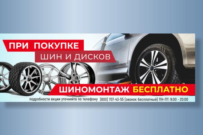 Сделаю запоминающийся баннер для сайта, на который захочется кликнуть 11 - kwork.ru