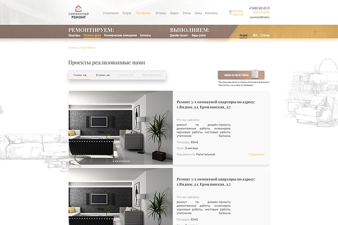 Дизайн блока сайта 3 - kwork.ru