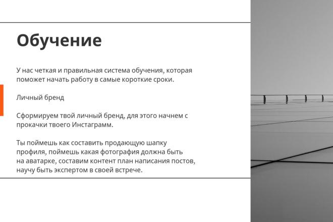 Стильный дизайн презентации 374 - kwork.ru