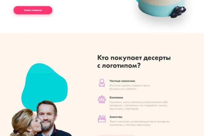 Создание Landing Page, одностраничный сайт под ключ на Tilda 41 - kwork.ru