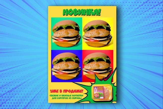 Дизайн упаковки или этикетки 43 - kwork.ru