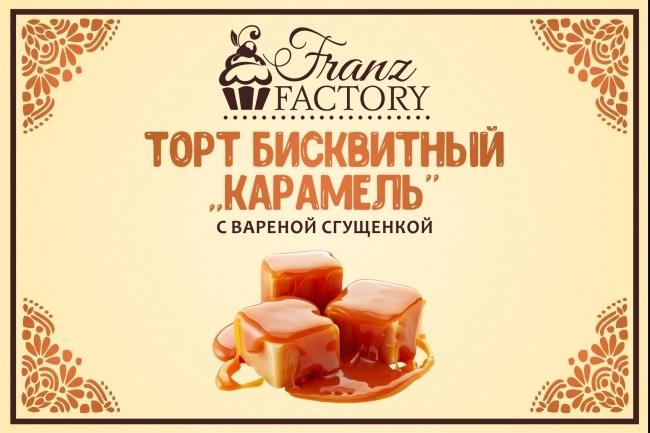 Дизайн упаковки или этикетки 32 - kwork.ru