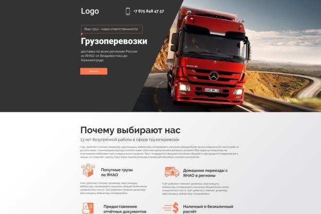 Дизайн продающего лендинга для компании 29 - kwork.ru
