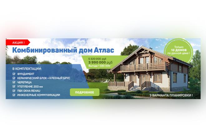 Сделаю качественный баннер 79 - kwork.ru
