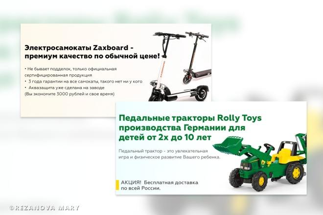 2 красивых баннера для сайта или соц. сетей 18 - kwork.ru