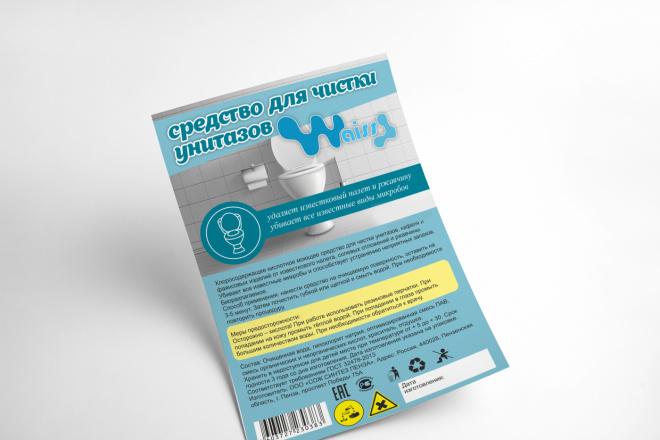 Сделаю дизайн этикетки 76 - kwork.ru