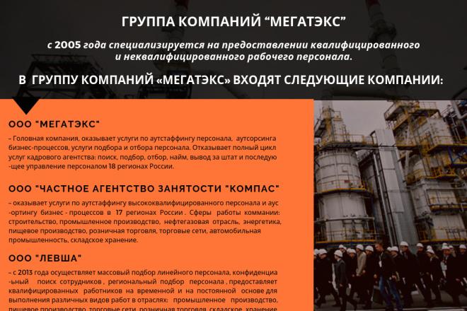 Стильный дизайн презентации 326 - kwork.ru