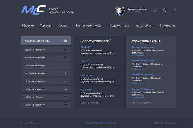 Дизайн одного блока Вашего сайта в PSD 9 - kwork.ru