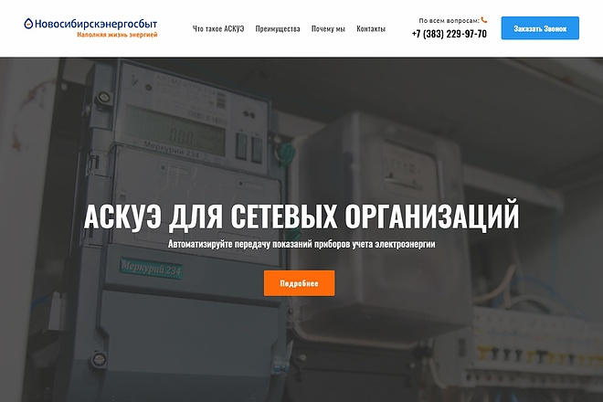 Продающий сайт - Лендинг под ключ, для любых целей 27 - kwork.ru