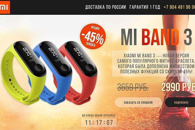 Скопирую Landing Page, Одностраничный сайт 104 - kwork.ru