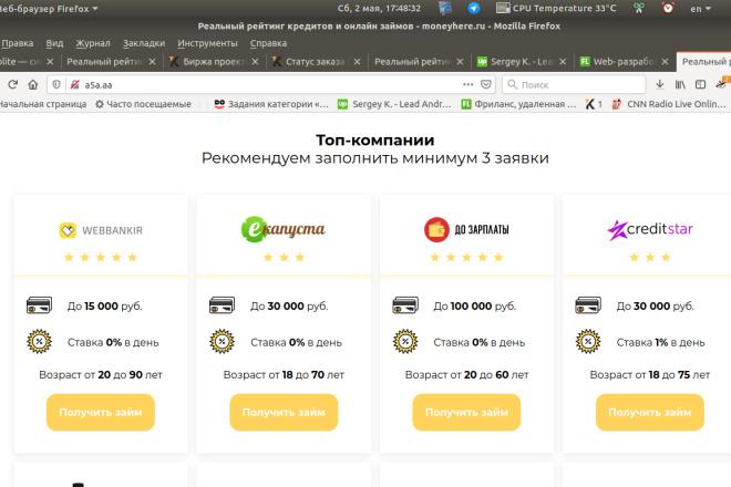 Скопирую страницу любой landing page с установкой панели управления 34 - kwork.ru